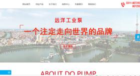 石家庄远洋工业泵有限公司